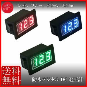 防水デジタルDC電圧計   レッド、ブルー、グリーン  測定範囲 レッド(2.5-30V) ブルー(...