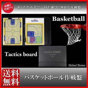 送料無料 バスケットボール 作戦盤 折りたたみ タクティクス コーチング ボード ペンセット B