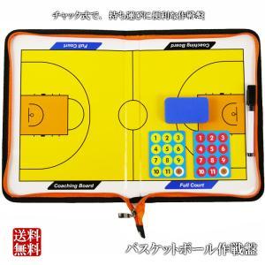 送料無料 バスケットボール チャック式 作戦盤 折りたたみ タクティクス コーチング ボード ペンセ...