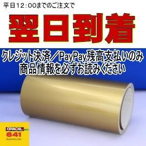 【屋外3〜4年】ゴールド カメオレターサイズ22cm幅×5m【12:00までのご注文で翌日到着】※九州/沖縄をのぞく|hmfshop