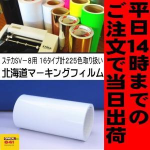 ホワイト【グロス】 10m巻 ステカ SV-8(20cm幅) カッティング用シート|hmfshop