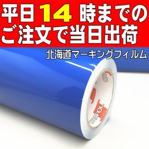 【限定セール中】ブルー徳用20m巻 ステカSV-8(20cm幅)    カッティング用ステッカーシート【屋外3〜4年】|hmfshop