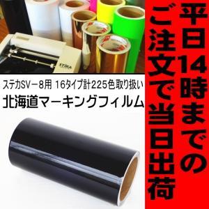 【決算セール20%off】ブラック光沢 ステカSV-8 20cm幅×10m カッティング用シート 【屋外3〜4年】|hmfshop