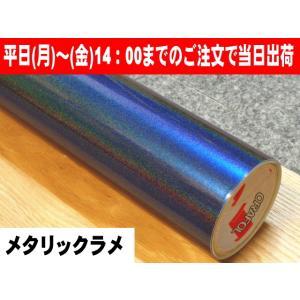 インターギャラクティックブルー スキャンカット用30cm幅×10mロール hmfshop