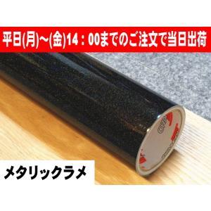 ブラックギャラクティックゴールド シルエットカメオ用32cm幅×2m単位切売 hmfshop