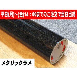 ブラックギャラクティックゴールド CEシリーズ用40cm幅×2m単位切売 hmfshop