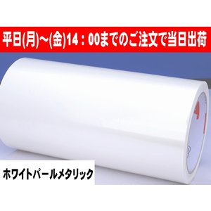 ネイカー(パールホワイト) スキャンカット用30cm幅×10mロール hmfshop