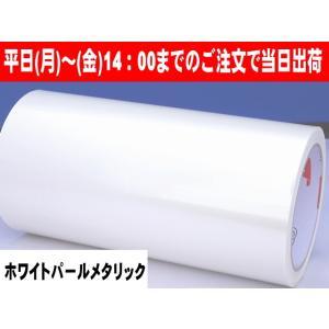 ネイカー(パールホワイト) シルエットカメオ用32cm幅×2m単位切売 hmfshop