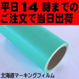 【数量限定お試しサイズ】塗装用マスキングシート    シルエットカメオレターサイズ用22cm幅×3mロール|hmfshop