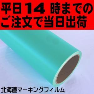 塗装用マスキングシート シルエットカメオ用32cm幅×10mロール