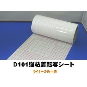 D101【強】粘着転写シート 40cm幅×10m巻|hmfshop