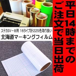 D102中粘着転写シート  20cm幅×10m巻|hmfshop