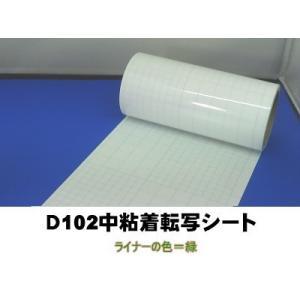 D102中粘着転写シート 30cm幅×10m巻|hmfshop