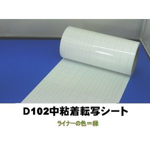 D102中粘着転写シート 50cm幅×10m巻|hmfshop