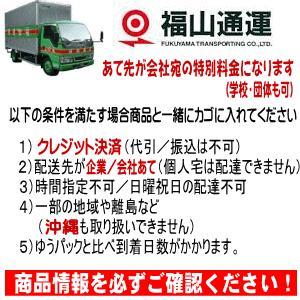 福山通運での配送に差し替え(会社宛へのお届け限定) hmfshop