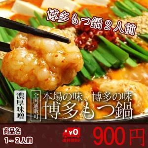 博多もつ鍋2人前(濃厚味噌スープ)もつ肉220g入り...