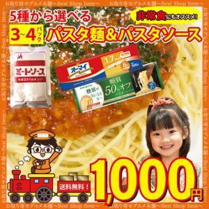パスタ パスタソース スパゲッティ ミートソース オーマイ はごろも ポポロスパ 低糖質 糖質オフ ...