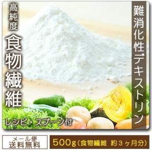 セール オープン記念 デキストリン 難消化性 500g スプーン レシピ付き paypay Tポイン...