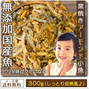 アーモンド小魚 大容量 1000円ぽっきり 巌流庵の窯焼きアーモンド小魚 300g すこーしピリ辛