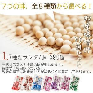 セール オープン記念 お味噌汁100個セット ...の詳細画像3