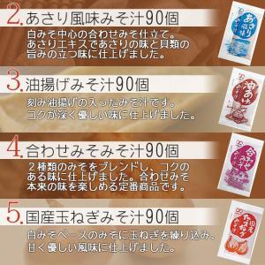 セール オープン記念 お味噌汁100個セット ...の詳細画像4