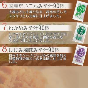 セール オープン記念 お味噌汁100個セット ...の詳細画像5