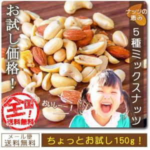 送料無料!巌流庵の『ミックスナッツ』に150gサイズが新登場!  お試し味見商品として大きすぎないサ...