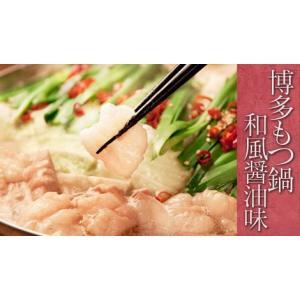 博多もつ鍋2人前(和風醤油スープ)もつ肉220g入り...