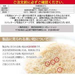 セール中 あさちゃん紹介 高野豆腐 おからパウダー 300g こうやどうふ おから パウダー 送料無料 超 微粉 Tポイント消化 paypay|hmgift|12