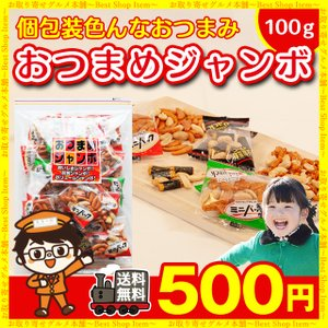 ポイント消化や回周りにも♪  あの「おつまめジャンボ」が2袋セットで送料込み1,000円!   ☆訳...