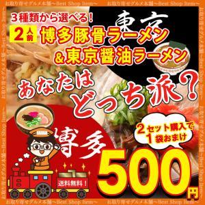 ラーメン 選べる3種 !食べ比べ セット 博多豚骨 東京 醤油 2-3人前 送料無料 メール便 とん...