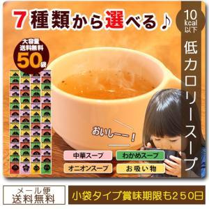 9種類から選べる低カロリースープ50食!超低カロリー置き換え...