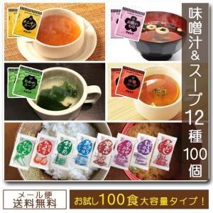 味噌汁 と スープ 12種類 100個セット 送料無料 オニオン わかめ 中華スープ お吸物 しじみ わかめ 玉ねぎ あさり 油揚げ 赤だし 大根 合わせ味噌汁