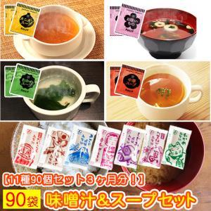 味噌汁 と スープ 12種類 100個セット 送料無料 オニオン わかめ 中華スープ お吸物 しじみ わかめ 玉ねぎ 油揚げ 赤だし  Tポイント消化 合わせ味噌汁 paypay