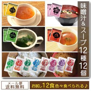 味噌汁 と スープ 12種類 12個セット 送料無料 オニオン 中華スープ お吸物 しじみ わかめ 玉ねぎ 油揚げ 赤だし  Tポイント消化 合わせ味噌汁 paypay senenika