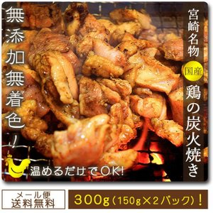 セール オープン記念 鶏の炭火焼 300g セット 宮崎名物 国産鳥 paypay Tポイント消化 訳あり食品