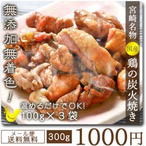 鶏の炭火焼き 鳥の炭火焼き 300g 3パック セット 宮崎名物 国産鳥 paypay Tポイント消...