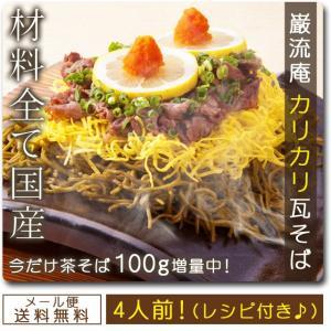 ●巌流庵のカリカリ瓦そば4人前(茶蕎麦200g)! 現在茶蕎麦100g増量キャンペーン中!(合計30...