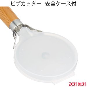 ピザカッター 安全ケース付 PP-542 【メール便送料無料】日本製 サンクラフト