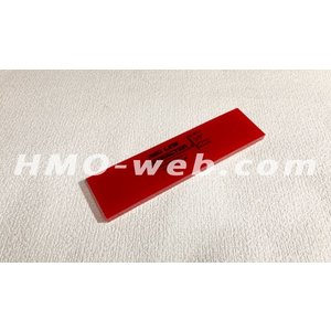 8インチ ビッグマウス専用レッドラインエクストラクターブレード 窓ガラスフィルム施工道具スキージー hmo-web
