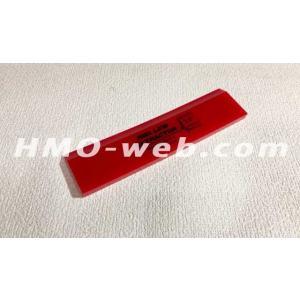 8インチ ビッグマウス専用レッドラインエクストラクターシングルベベルブレード 窓ガラスフィルム施工道具スキージー hmo-web
