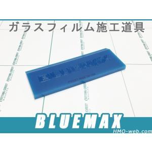 "5 ""BlueMAX Bevel(ブルーマックス ベベル)5インチスキージーブレード 窓ガラスフィルム施工道具 hmo-web"