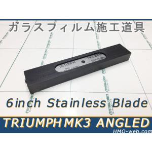 6インチ ガラスTスクレーパー替刃MK3用ステンレスブレード(窓ガラスフィルム施工道具・清掃・プロ用) hmo-web