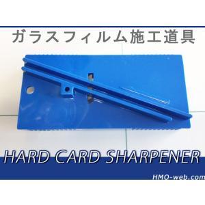 ハードシャープナー(ガラスフィルム施工道具)ハードカード・プラベラ・プラスチックスキージーシャープニングツール hmo-web