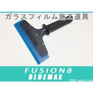 FUSION8(フュージョン8)BLUEMAX(ブルーマックス)水抜き用スキージー 窓ガラスフィルム施工道具 hmo-web