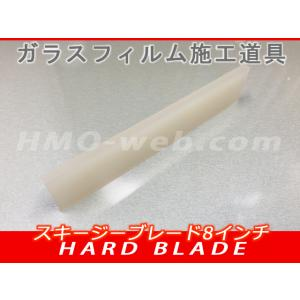 スキージーブレードFUSION8用ハード(窓ガラスフィルム施工道具)替えウレタンゴム hmo-web