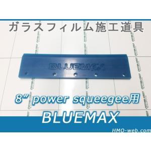 8インチBLUEMAX(ブルーマックス約20cm幅) パワースキージ用ブレード ガラスフィルム施工道具 hmo-web