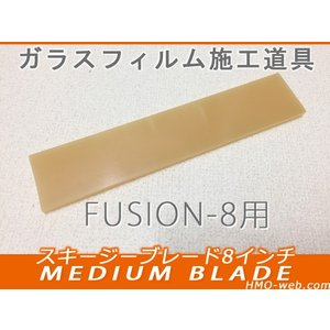 スキージーブレードFUSION8用ミディアム(窓ガラスフィルム施工道具)替えゴム hmo-web