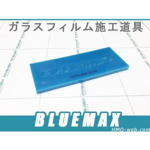 BlueMAX平形タイプ(ブルーマックス)5インチ窓ガラスフィルム施工道具スキージーブレード hmo-web