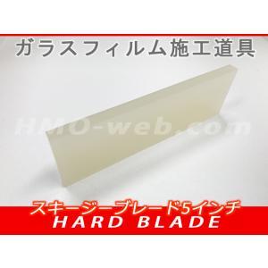 スキージハードブレード5インチ(窓ガラスフィルム施工工具)替えウレタンゴム|hmo-web